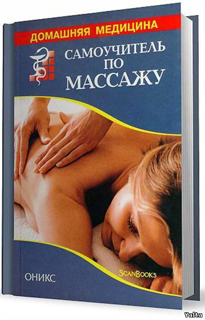 инструкция по массажу и эротическому-кт2