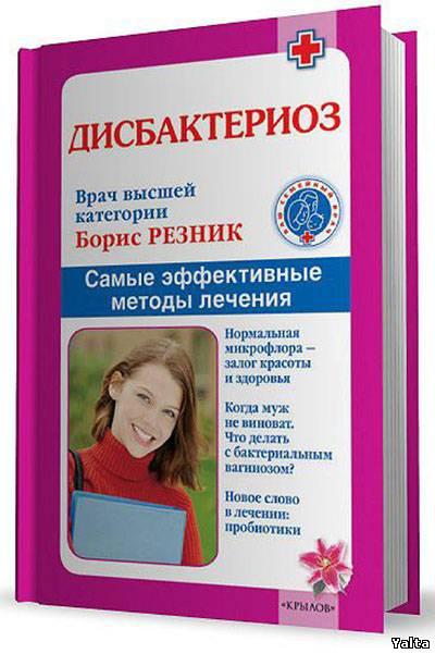 Медицина дисбактериоз лечение